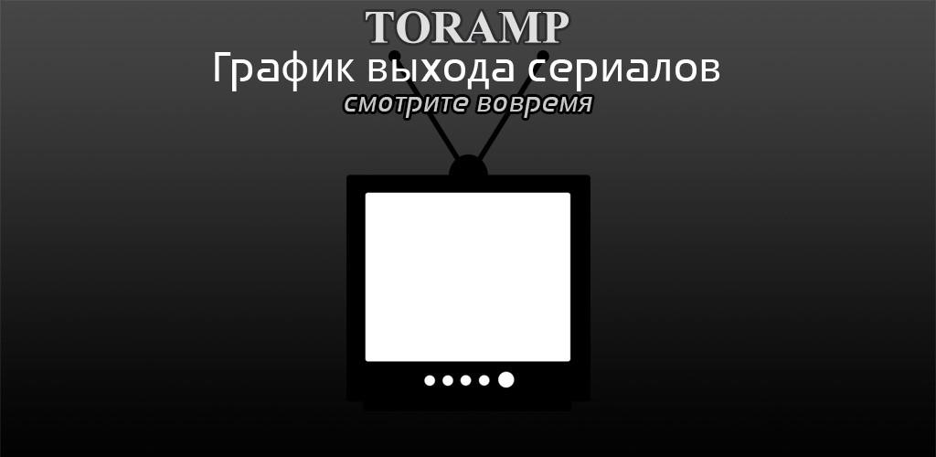 toramp_jpeg_1024x500